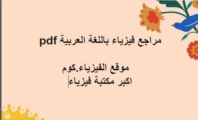 مراجع فيزياء باللغة العربية pdf بروابط مباشرة