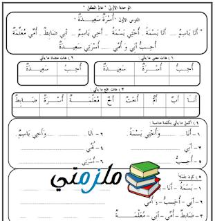 مراجعة عربي أولى إبتدائي الترم الثاني