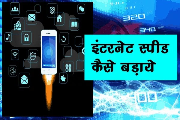 Internet speed बढ़ाने के 10 बेहतरीन तरीके - HINDI VARIOUS INFO