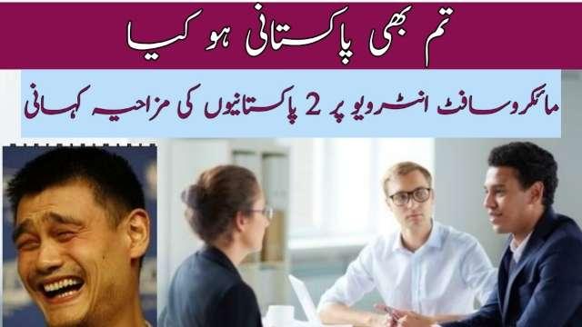 very-funny-interview-of-pakistani-bill-gates-and-pakistani