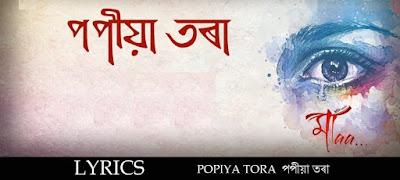 Popiya Tora Lyrics & Download- Assamese Song by Zubeen Garg