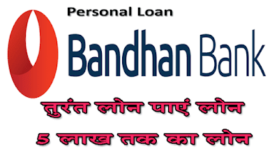 https://onlineloansuvidha.blogspot.com/2021/09/how-can-i-get-personal-loan-from.html