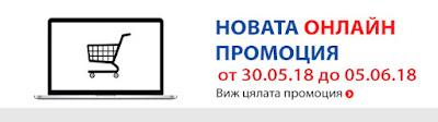 Онлайн промоции от 30.05 - 7.06