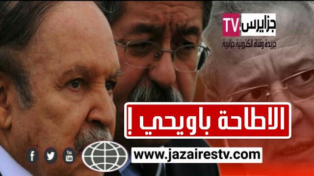 حديث عن تعديل حكومي للاطاحة باحمد اويحي رئيس الحكومة الجزائرية