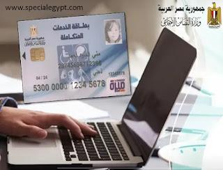 موقع وزارة التضامن الاجتماعى لإستخراج بطاقة الخدمات المتكاملة