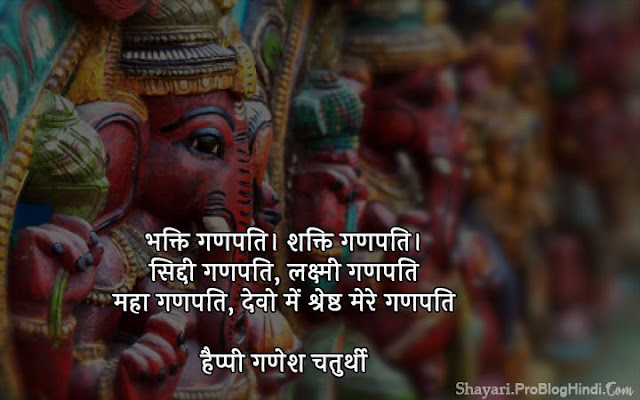 ganesh chaturthi images shayari download