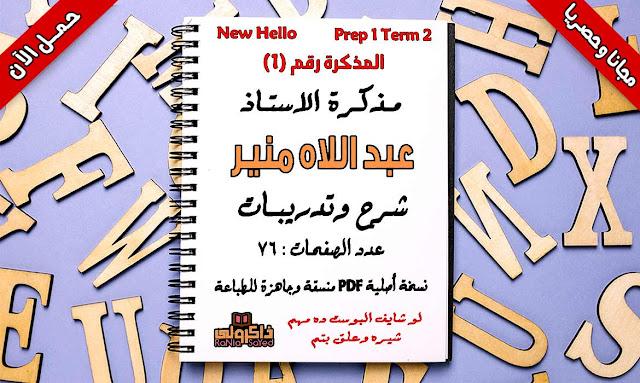 أقوى مذكرة انجليزى للصف الاول الاعدادى ترم ثانى 2020 للاستاذ عبد اللاه منير