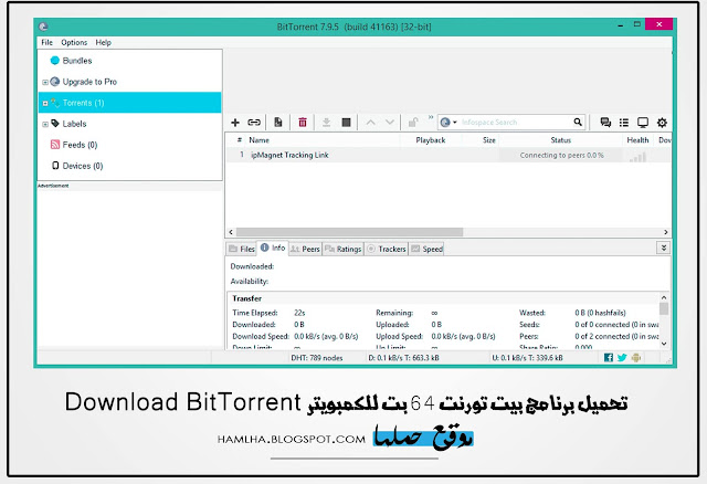 تحميل برنامج بت تورنت Download BitTorrent 2020عربي  - موقع حملها