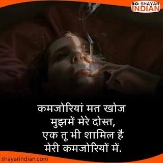 Kamzoriyan, Dost : Sad Love Shayari Status in Hindi