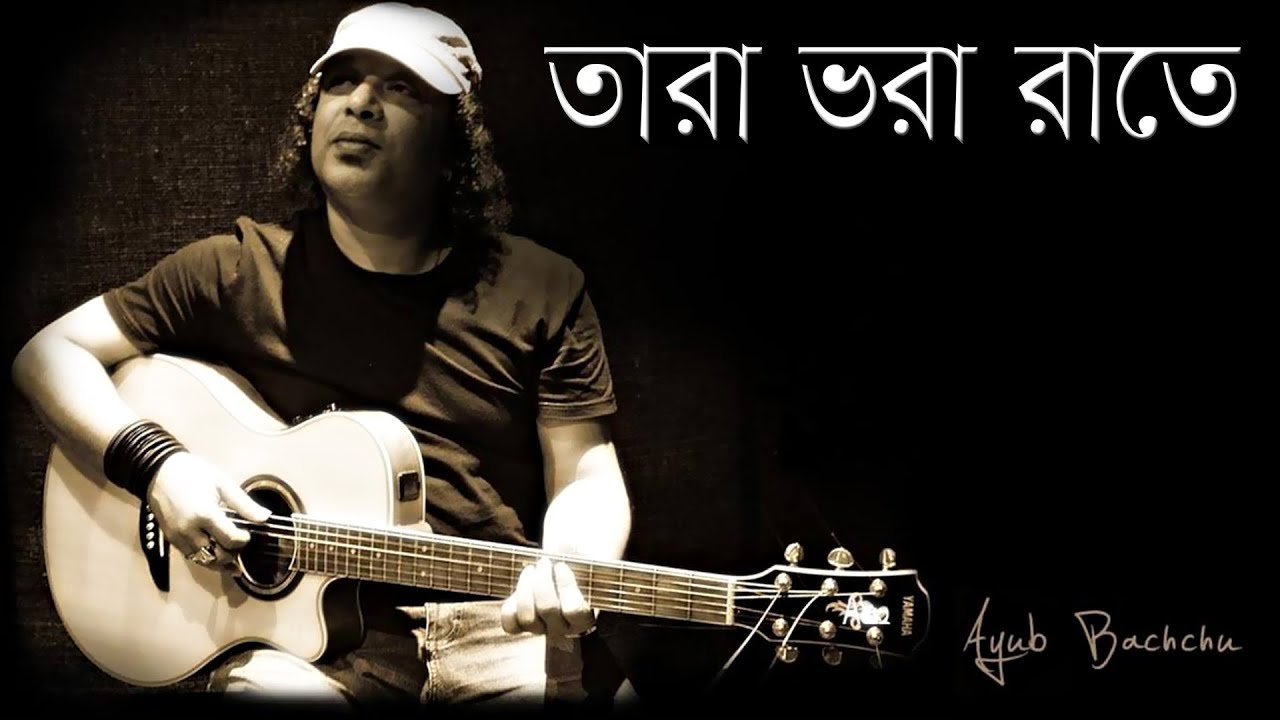 Tara Vora Rate Lyrics ( তারা ভরা রাতে ) - Ayub Bachchu