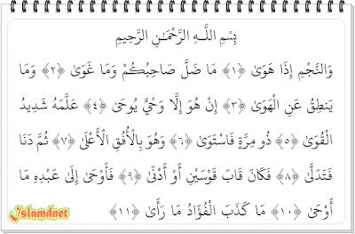sebagaimana terdapat pada ayat pertama dari surah ini Surah An-Najm dan Artinya