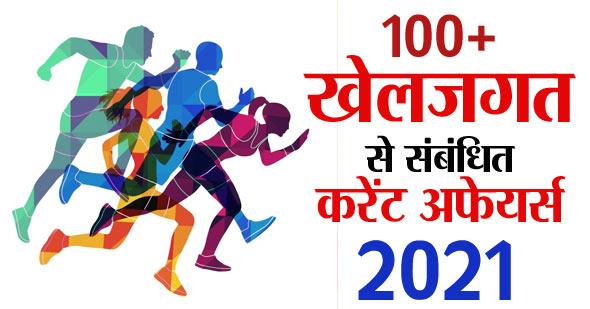 100+ खेल करंट अफेयर्स 2021 से संबंधित तथ्य | Sports Current Affairs in Hindi