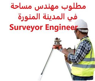 وظائف السعودية مطلوب مهندس مساحة في المدينة المنورة Surveyor Engineer