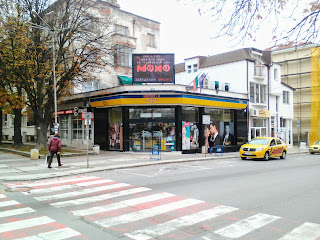 bulgaria, bulgarian, supermarket, vilton, yambol, Ямбол,