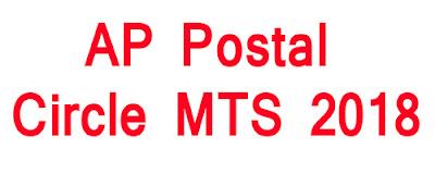 AP Postal Circle MTS भर्ती 2018
