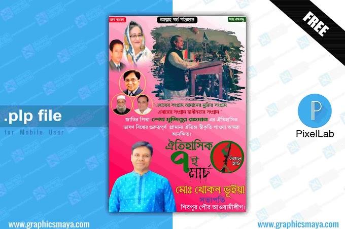 7 March Bangladesh  Poster Design PLP - PixelLab Project File