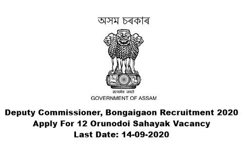 Deputy Commissioner, Bongaigaon Recruitment 2020 : Apply For 12 Orunodoi Sahayak Vacancy. Last Date: 14-09-2020