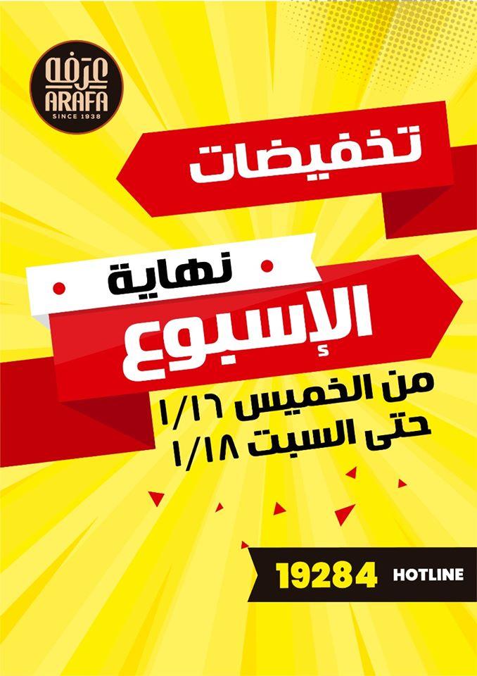 عروض عرفة اخوان الفيوم من 16 يناير حتى 18 يناير 2020 نهاية الاسبوع