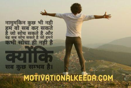 50 Best Motivational Quotes In Hindi For Success Motivational Keeda Spread Positivity Keep You Motivated