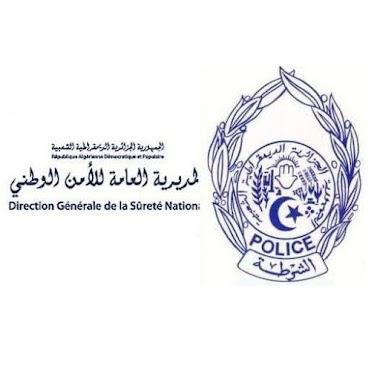 إعلان عن توظيف مستخدمين مدنيين شبيهين في الأمن الوطني - العديد من المناصب - جانفي 2021