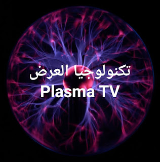 What are plasma screens and how do they work?  A detailed explanation of Plasma Display technology