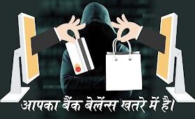 कर रहे है ऑनलाइन शॉपिंग तो हो जाओ सावधान : आपके बैंक बेलेन्स पर है नजर