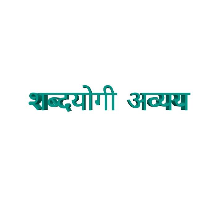 शब्दयोगी अव्यय उदाहरण मराठी व्याकरण  (marathi grammar)