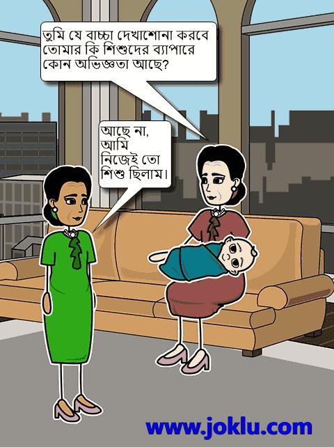 Babysitter Bengali joke