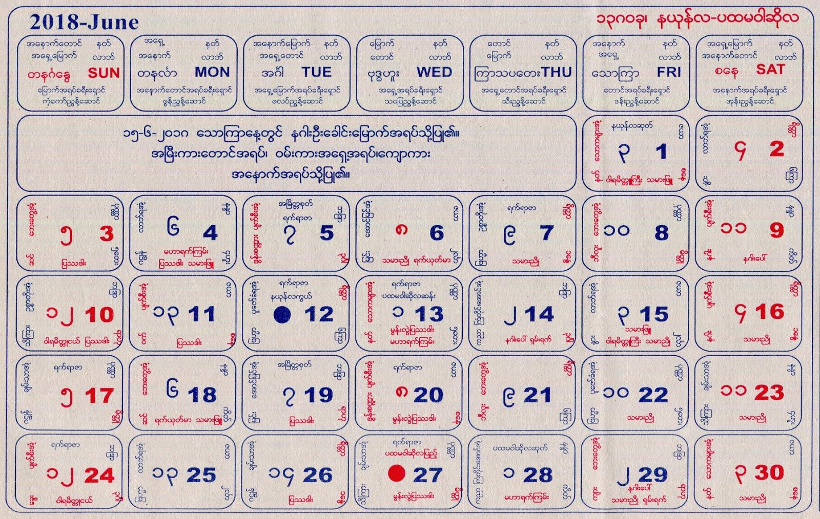 Myanmar Year Calendar : Myanmar calendar ce me