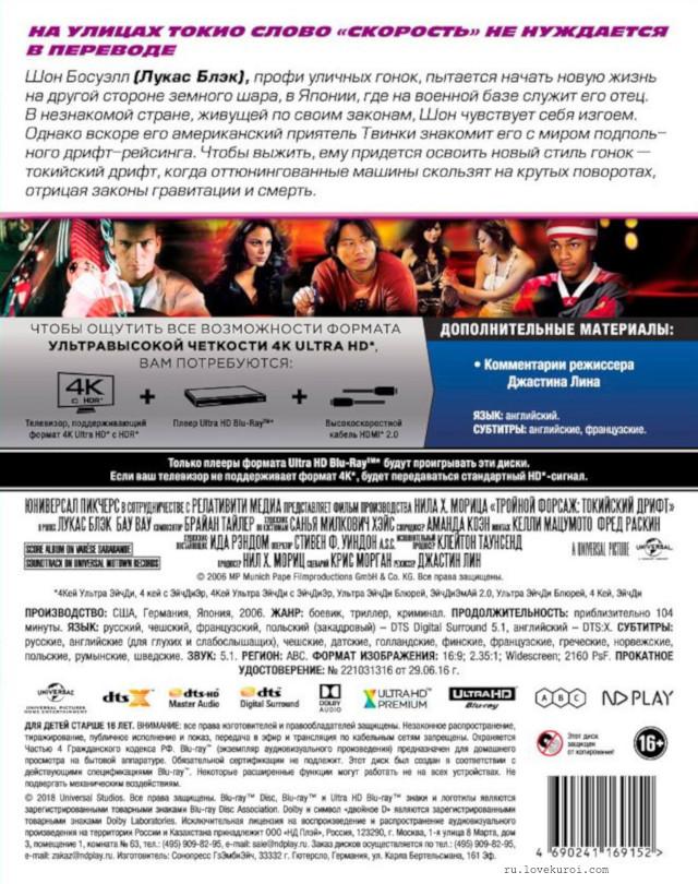 Форсаж 3, Токийский дрифт - Blu-Ray 4K Ultra HD - обложка