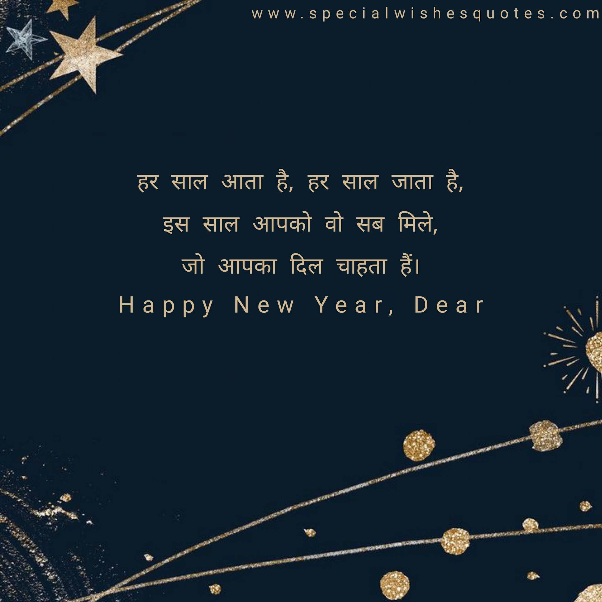 Sad Love Shayari for New Year 2021,