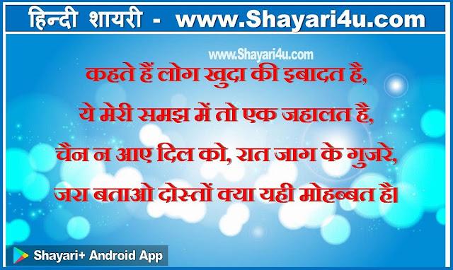 कहते हैं लोग - Hindi Love Shayari