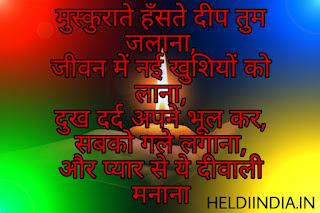 Diwali wishing quotes
