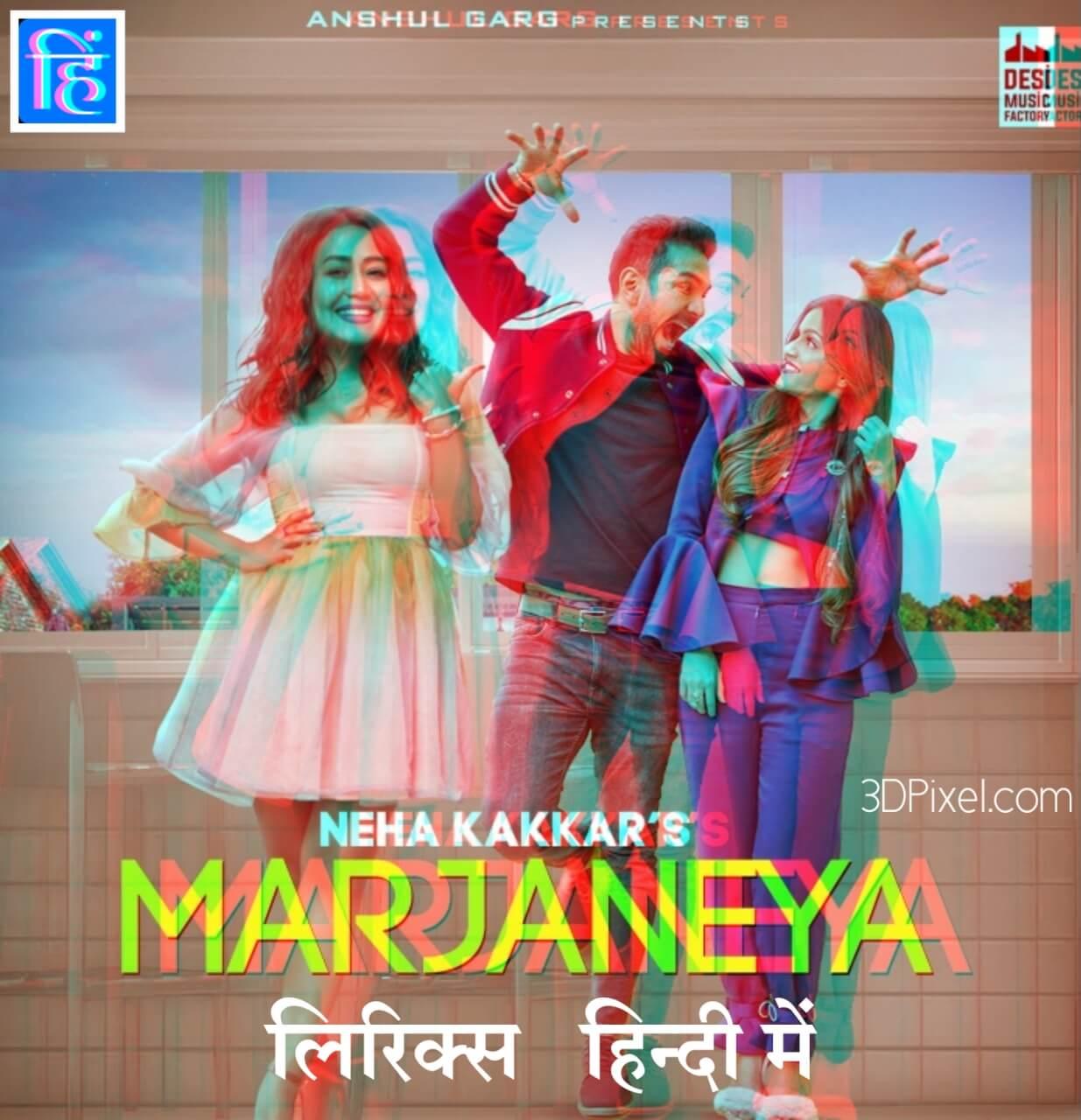 Marjaneya Lyrics In Hindi
