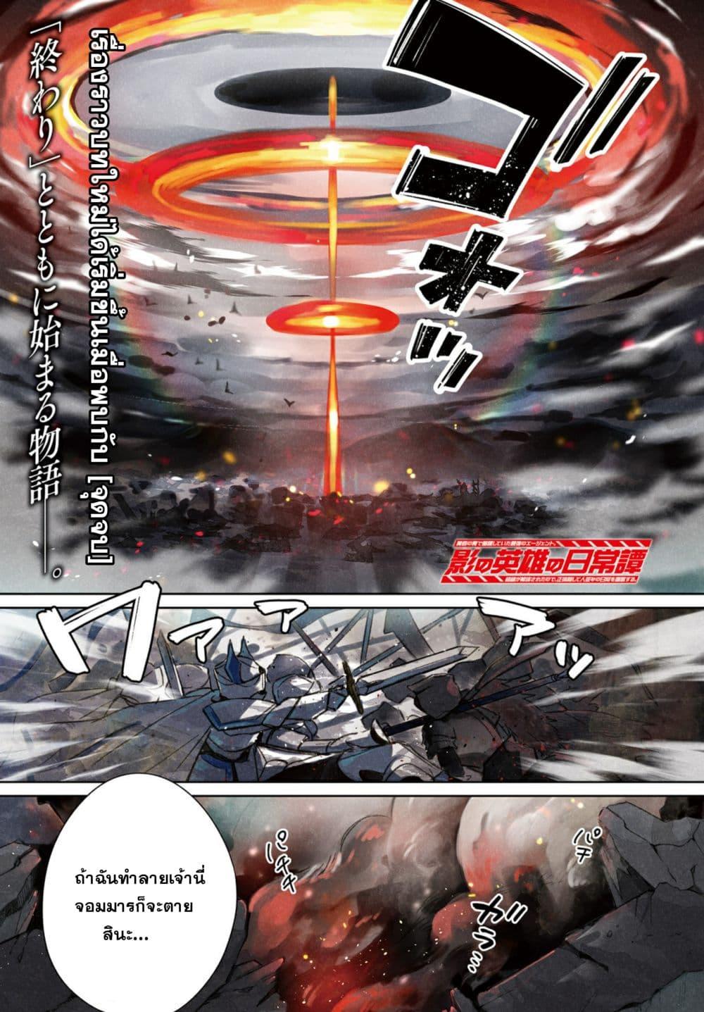 Kage no Eiyuu no Nichijou-tan ตอนที่ 1