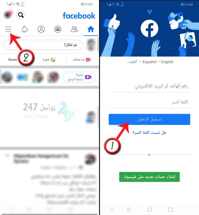 طريقة اظهار المنشورات القديمة في الفيس بوك