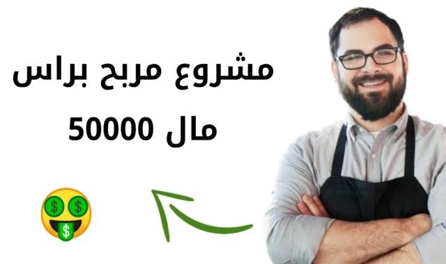 مشروع مربح براس مال 50000