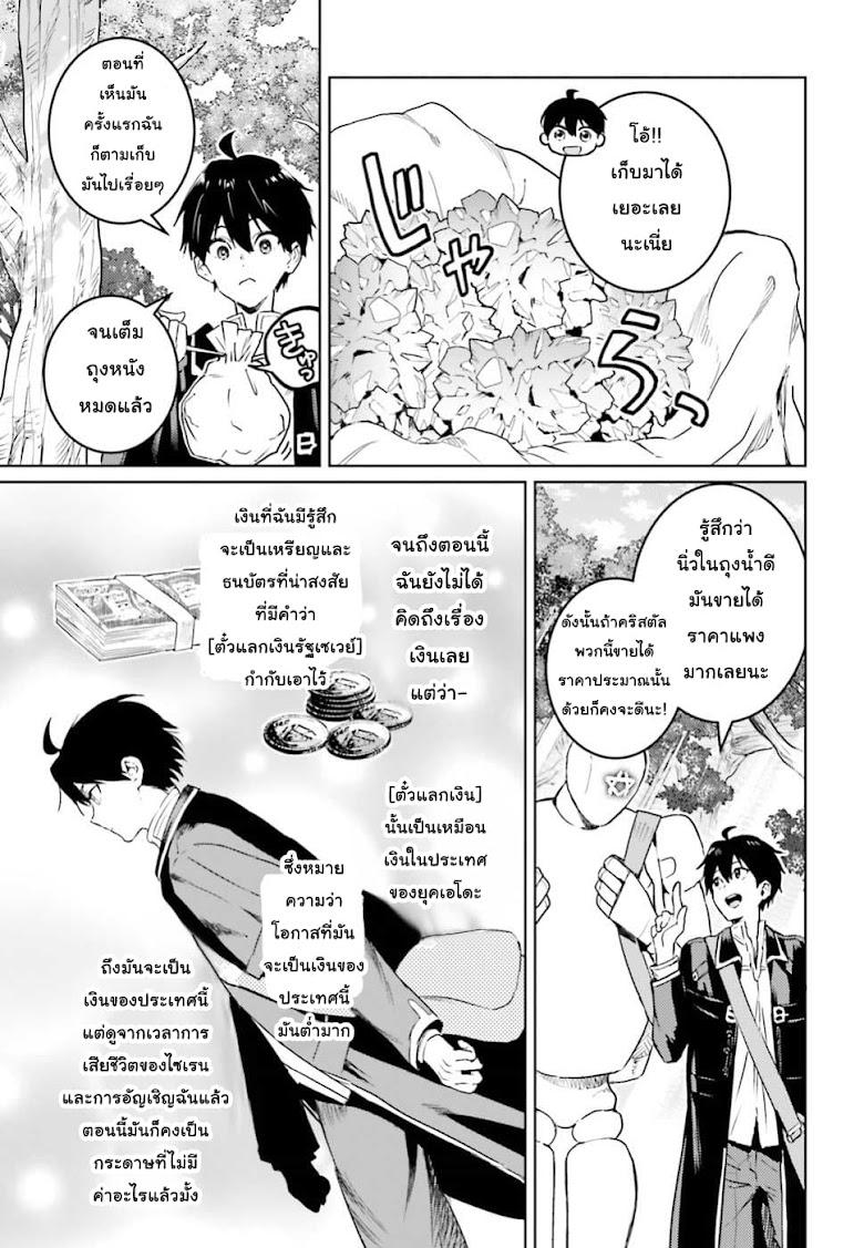 Hametsu no Madou Ou to Golem no Ban Kisaki - หน้า 5