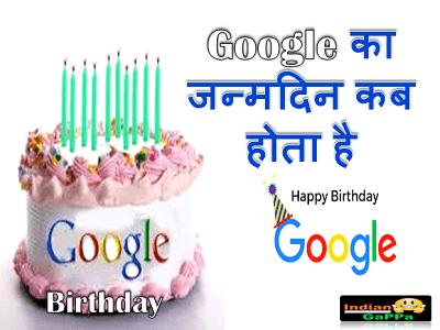 गूगल-का-जन्मदिन-कब-होता-है,when-is-google-birthday