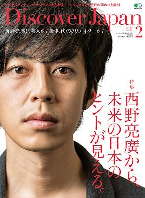 Discover Japan 2017年02月号 raw zip dl