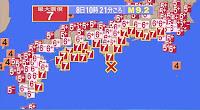 南海トラフ発生時の予測