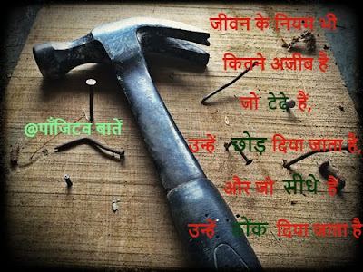 jiwan ka niyam bhi kitna ajeeb hai,Jo sidha hota hai unha chod diya Thok diya