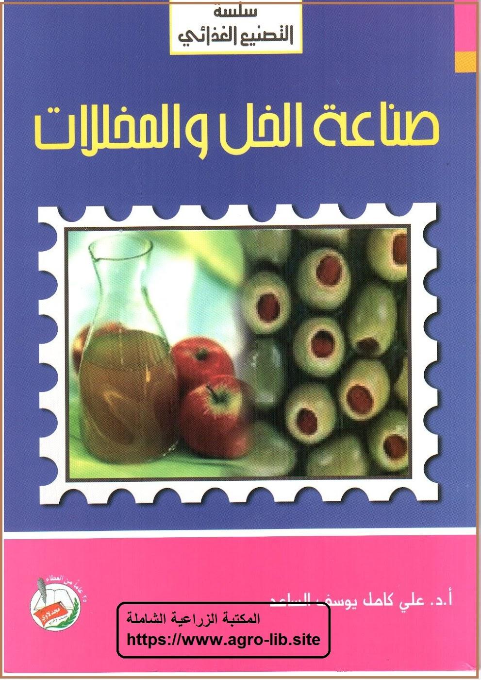 كتاب : الدليل الشامل في صناعة الخل و المخللات