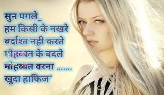 Girlish Attitude Status In Hindi, Attitude Status In Hindi 2 Line For Girl