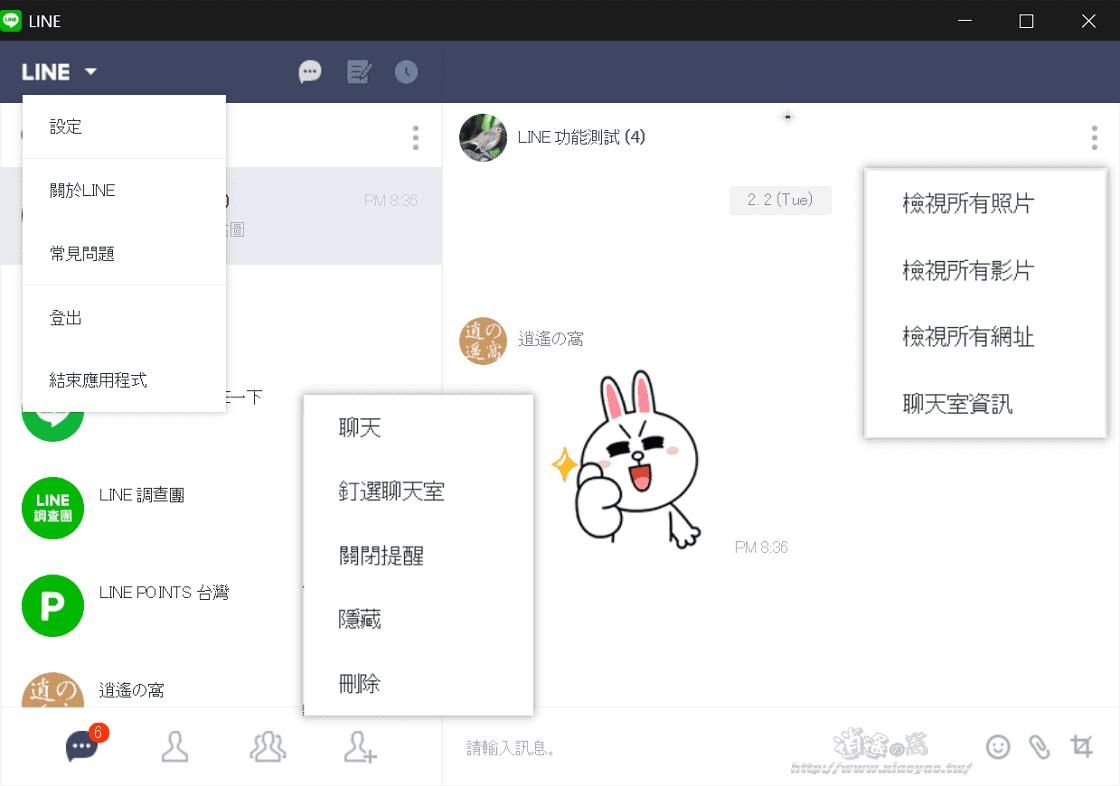 LINE擴充功能-電腦免安裝軟體也能用LINE聊天
