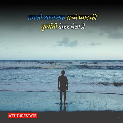 Breakup Status in Hindi | Breakup Quotes in Hindi