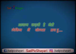 facebook dhasu status in hindi