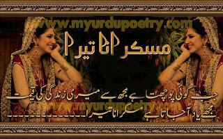 Urdu Poetry MujhyYad Atha Hian Muskorana Tera, zindagi shayari yaad shayari muskurahat shayari 2 line design poetry , poetry, sms
