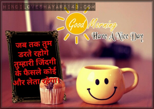 gm positive thoughts images