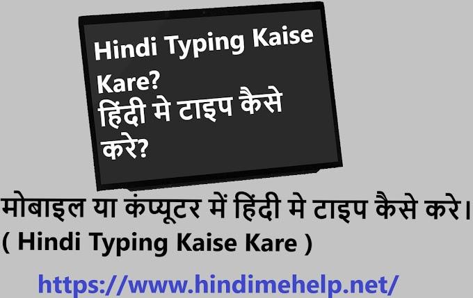 हिंदी मे टाइप कैसे करे मोबाइल या कंप्यूटर से  । ( Hindi MeTyping Kaise Kare )